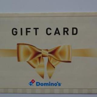 ドミノ・ピザ ギフトカード オールサイズOK