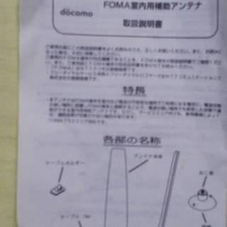 ドコモ DOCOMO アンテナ 中古 (委託品)NO.1