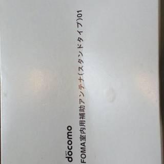 ドコモ DOCOMO アンテナ 中古 (委託品)NO.3