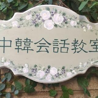 無料体験会❣️韓国語会話、中国語会話