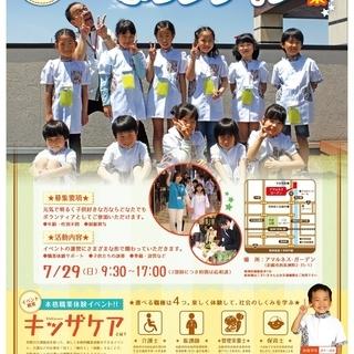 本物の福祉職業体験「キッザケア」ボランティア募集中! 7/29開催