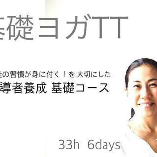 ヨガ指導者養成 基礎コース 「基礎ヨガTT」33時間 200RYT...