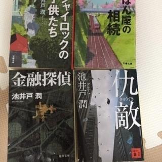池井戸潤 小説4冊セット