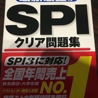 最新最強の SPI クリア問題集