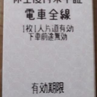 東武鉄道の株主優待乗車証(4枚)セット
