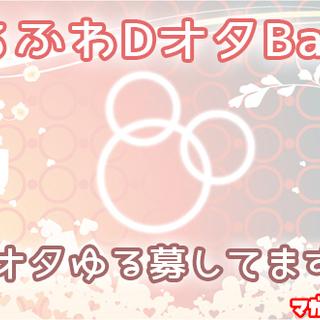 6/11(月)ディズニー好き集まれ!「ゆるふわDオタBar」