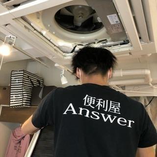 Answer【便利屋業】