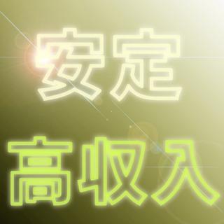 急募★安定高収入★双葉造成工事作業員募集 日当/月給18,600円...