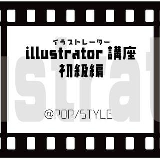 Illustrator(イラストレーター)講座【初級編】5時間で...