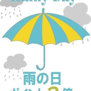 ★雨の日ポイント2倍★津田沼店限定キャンペーン