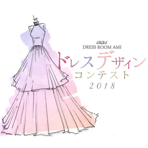5dd66cc4943fe 演奏会ドレスデザイン画コンテスト2018にてデザイナー募集! (casty ...