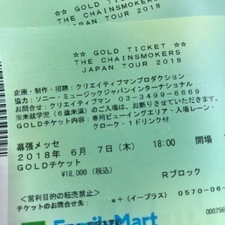 the  chainsmokers  幕張 GOLDチケット 6/7