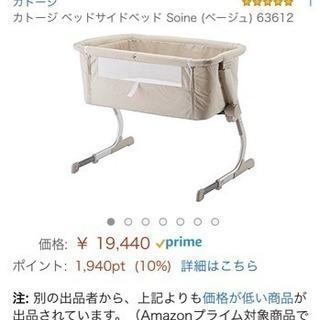 カトージ ベッドサイドベッド Soine