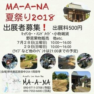 MA-A-NA夏祭り2018を一緒に盛り上げてくれる出店・出展者さん募集