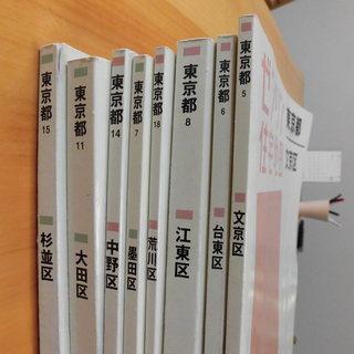 23区ゼンリン住宅地図1冊1000円バラ売り