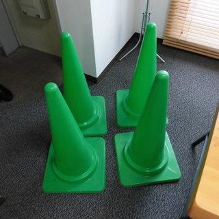 緑のコーン4個セット