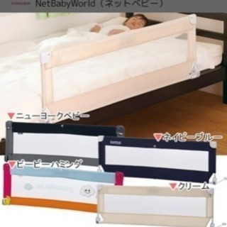 ベッド ガード カトージ