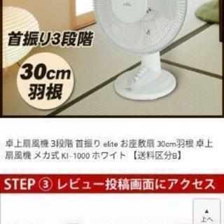 更に値下げ!お買い得!elite扇風機