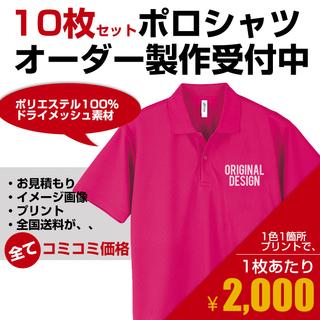 10枚セット1枚当たり2,000円! ポロシャツオーダー制作 オ...