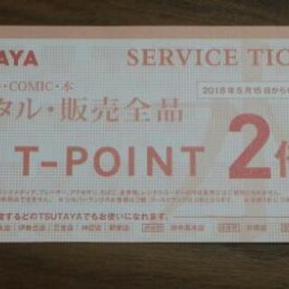 TSUTAYA T-POINT  2倍  サービスチケット