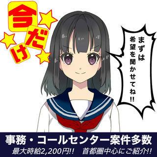 【時給1500円〜!!】週4〜OK!一日5時間〜OK!服装・髪型...