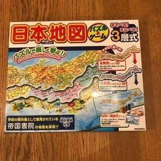日本地図 パズル&ゲーム 3層式