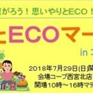 にしきたECOマーケット(室内)ガレージセール