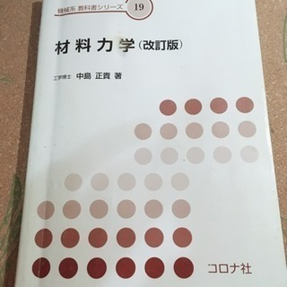 材料力学(改訂版) 機械系教科書シリーズ