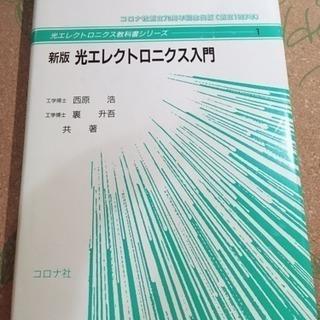 新版 光エレクトロニクス入門 (光エレクトロニクス教科書シリーズ 1)