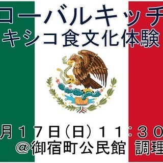 【御宿】Global Kitchen~メキシコの食文化を体験~