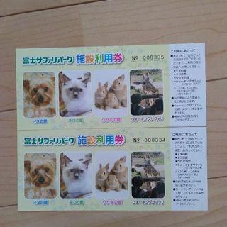 富士サファリパーク 施設利用券 1000円分