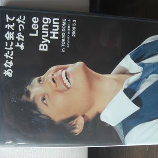 韓流 イ・ビョンホン DVD あなたに会えてよかった Lee By...