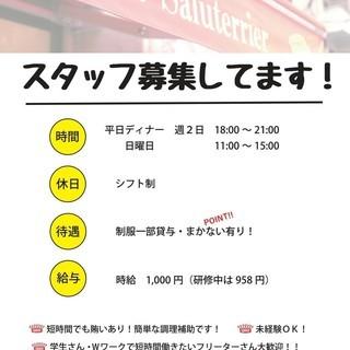 急募!!錦糸町のピッツァ専門店でアルバイト♪ 学生さん大歓迎!高...