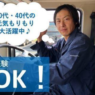 【東京】月収27万円可能! 2tトラックドライバー