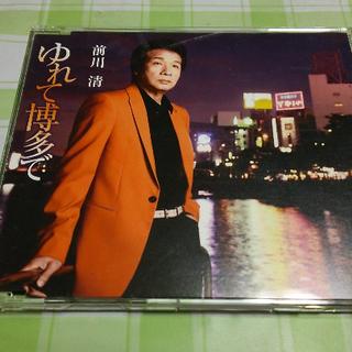 【CD】前川清 ゆれて博多で【シングル】