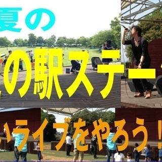 夏の道の駅ステージ! 熱い真夏のライブ・出演者募集!