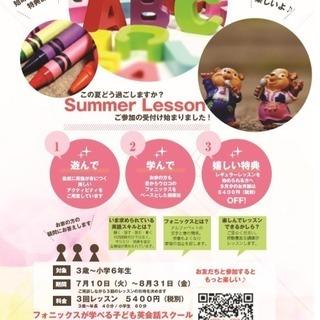 ☆彡Summer Lesson のお知らせ☆彡