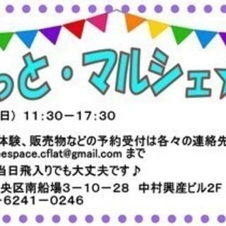 ★入場無料★ 6/17(日) ふらっと・マルシェ vol.30