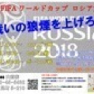 ワールドカップ ロシア大会パブリックビューイング