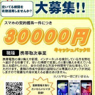 全国どこでも勤務可能!携帯紹介一件につき最大30000円プレゼント☆