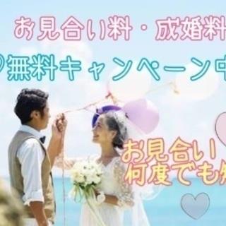 お見合い料0円❣️成婚料0円❣️無料キャンペーン中!!