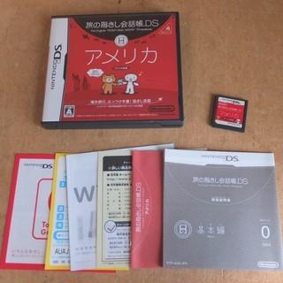 DS/旅の指差し会話帳DS アメリカ DSシリーズ4◆アメリカが...