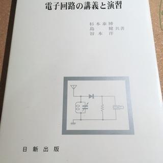 電子回路の講義と演習