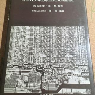 MOS集積回路の基礎 (超LSI入門シリーズ)