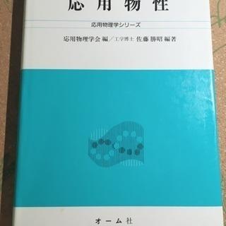 応用物性 (応用物理学シリーズ)
