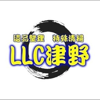 和歌山県 特殊清掃  ハウスクリーニング  現場回復   お任せ...