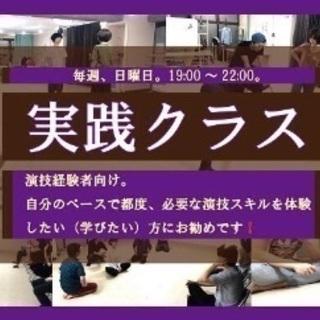 ★★★1回2,500円。インプロ(即興劇)形式で学ぶ、東京の演技...