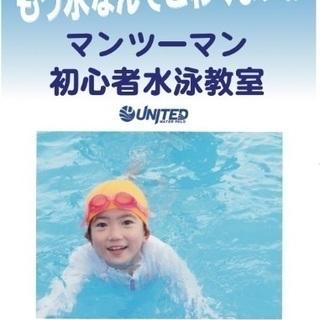 初心者向けマンツーマン水泳教室