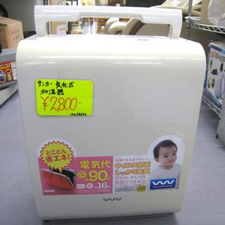 PayPay可 手稲リサイクル  SANYO サンヨー 気化式加...