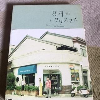 【値下げ】映画 「8月のクリスマス」DVD